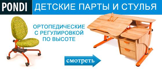 Парты и стульяPondi