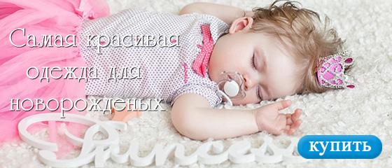Самая красивая одежда для новорожденных