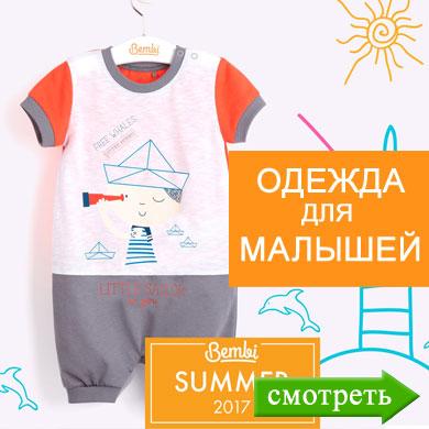 одежда для малышей Бемби Комплекты для девочки ... 08f63ca4115c5