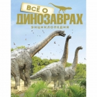 Всё о динозаврах. Энциклопедия (978-5-389-17719-2), Machaon (Махаон)